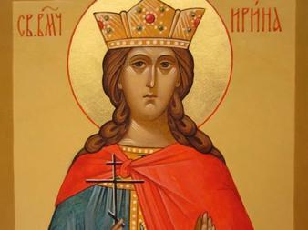 Св. мъченица Ирина (5 май)
