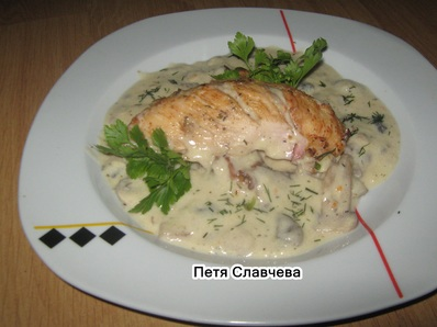 Пилешко с шампанско, гъби топено сирене и сметана